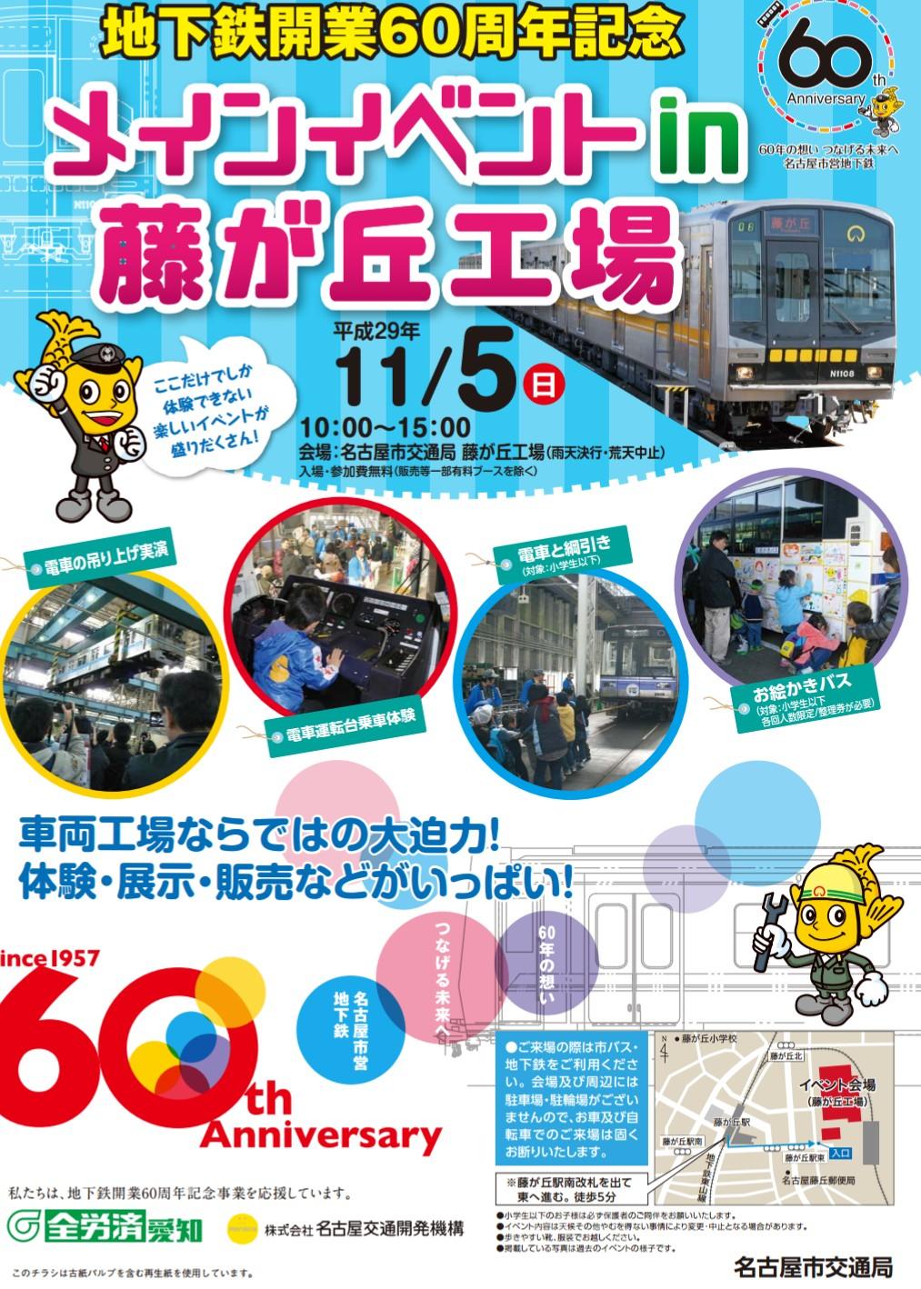 名古屋市交通局ミュージックトレインでの演奏ありがとうございました!_f0373339_12283932.jpg