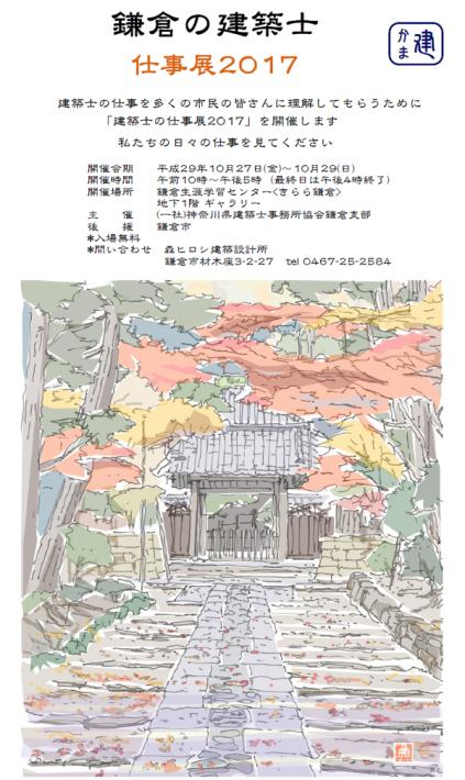 鎌倉の建築士 仕事展2017_c0126647_10501465.jpg
