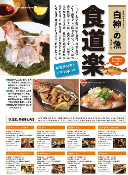 白神の魚 食道楽_d0348249_15393959.jpg