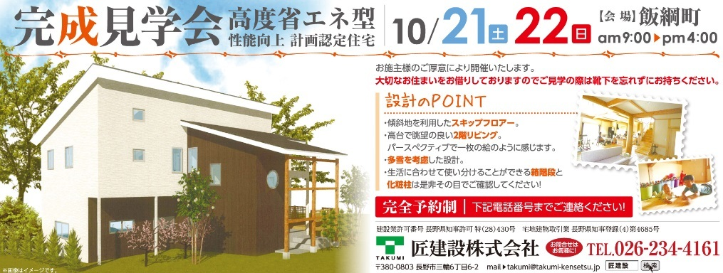完成見学会_e0159249_10552964.jpg