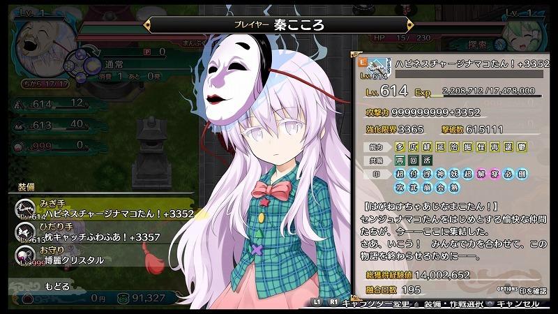 ゲーム「不思議の幻想郷 TOD RELOADED こころちゃんの融合装備が完成しました」_b0362459_17471050.jpg