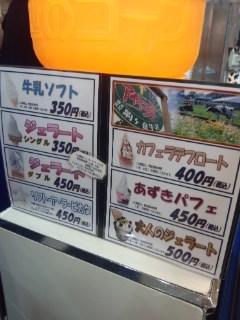 北海道の物産と観光 大北海道展 駒ヶ岳牛乳の牛乳ソフトクリーム_f0112873_012871.jpg