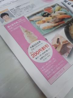 北海道の物産と観光 大北海道展 駒ヶ岳牛乳の牛乳ソフトクリーム_f0112873_085480.jpg
