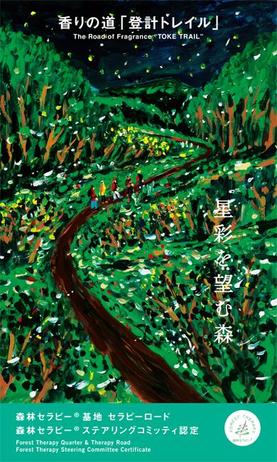 奥多摩森林セラピー看板イラスト_c0154575_12304603.jpg