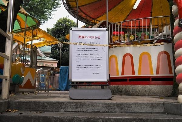 上野動物園前にあった小さな遊園地_a0248481_23084921.jpg