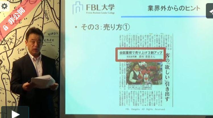 No.3687 10月13日(金):「11日間限定」:FBL大学第9期スタートコースの募集をします_b0113993_13483258.jpg