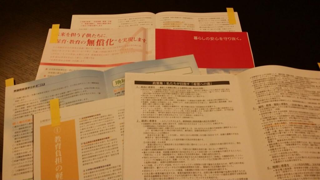 総選挙9~希望、失速?!_d0339894_18284897.jpg