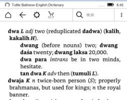 Tuttle Balinese-English Dictionary (Kindle 版)_a0051297_07045247.jpg