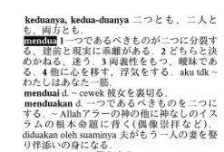 Tuttle Balinese-English Dictionary (Kindle 版)_a0051297_07262450.jpg