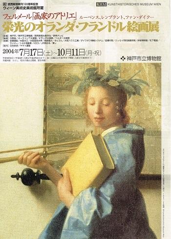 栄光のオランダ・フランドル絵画展_f0364509_09274300.jpg