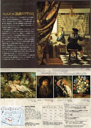 栄光のオランダ・フランドル絵画展_f0364509_09275554.jpg