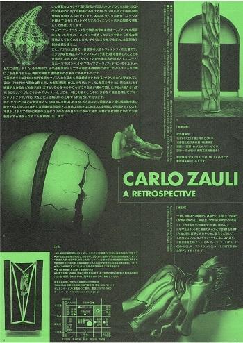 カルロ・ザウリ展_f0364509_09570060.jpg