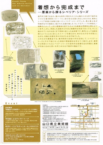 没後40年 香月泰男展_f0364509_11014315.jpg