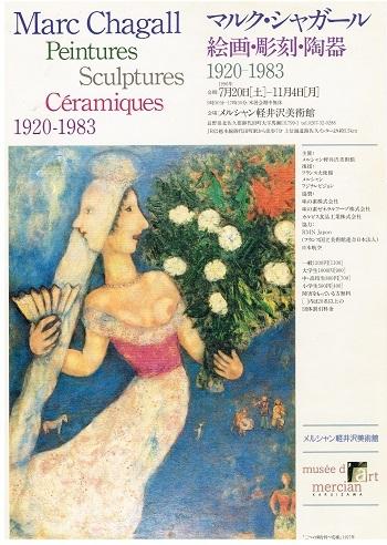 マルク・シャガール 絵画・彫刻・陶器 1920-1983_f0364509_11260158.jpg