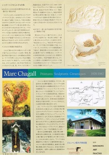 マルク・シャガール 絵画・彫刻・陶器 1920-1983_f0364509_11260625.jpg