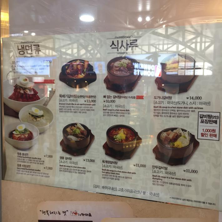 17年9月ソウル 12☆高速ターミナル駅でランチ_d0285416_16245007.jpg