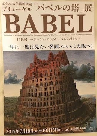 「バベルの塔」展 明日まで_e0359436_18341894.jpg
