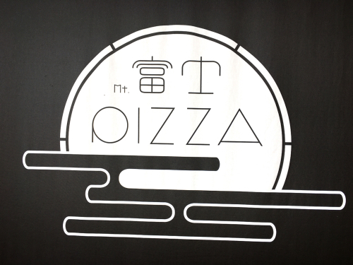 Mt.富士pizza_e0292546_01221318.jpg