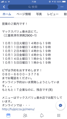 Mt.富士pizza_e0292546_01413425.jpg