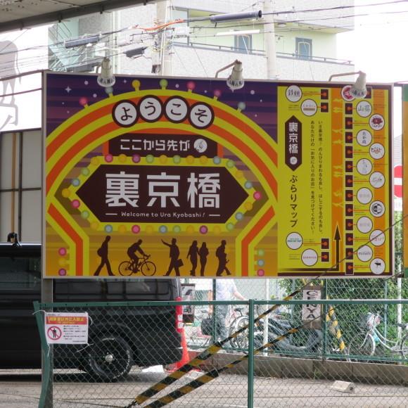 ええとこだっせ 東だっせ 大阪_c0001670_21211957.jpg
