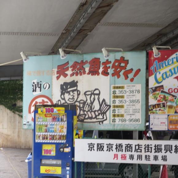 ええとこだっせ 東だっせ 大阪_c0001670_21212794.jpg