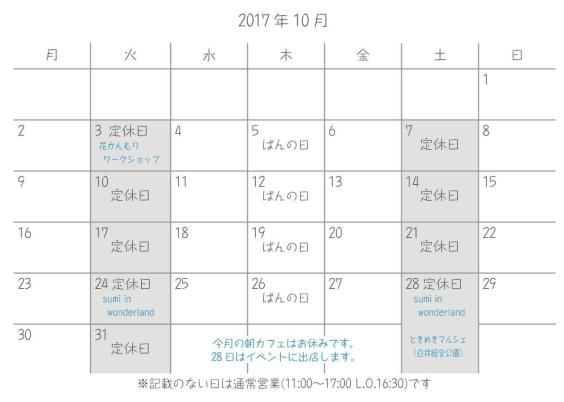 10月トトノエカレンダー_a0325273_19113654.jpg