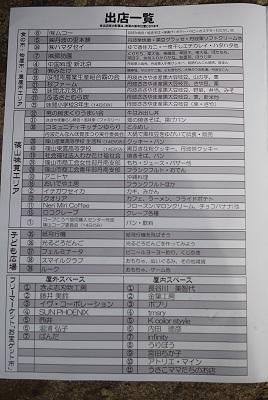 篠山「味覚まつり」本日:10/14(土)明日:15(日)開催!_f0226293_10011288.jpg