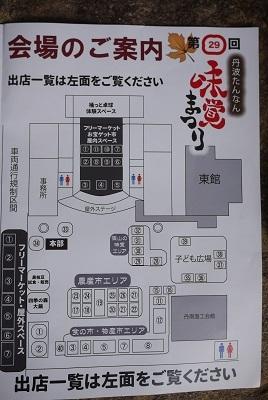 篠山「味覚まつり」本日:10/14(土)明日:15(日)開催!_f0226293_10011668.jpg