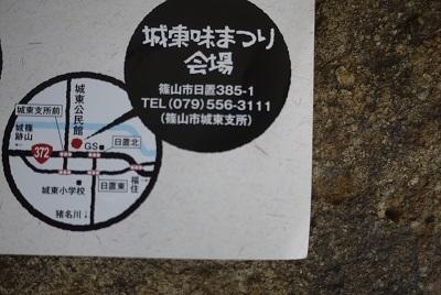 篠山「味覚まつり」本日:10/14(土)明日:15(日)開催!_f0226293_10012529.jpg
