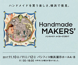 Handmade MAKERS 2017_b0012899_12005817.jpg