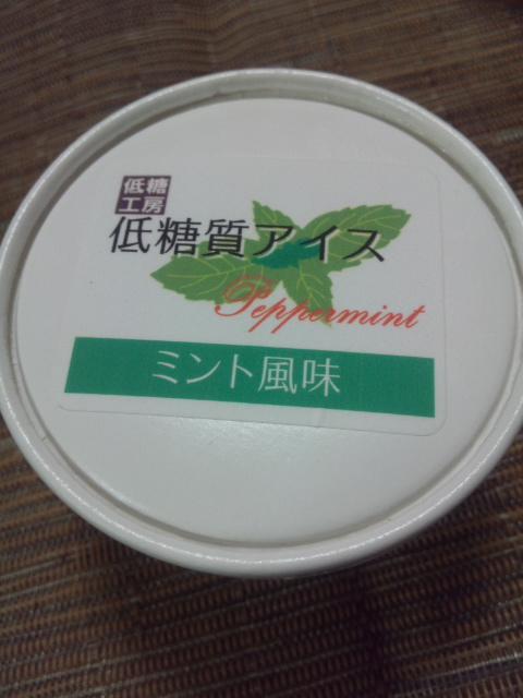 低糖質アイス ミント風味_f0076001_20143393.jpg