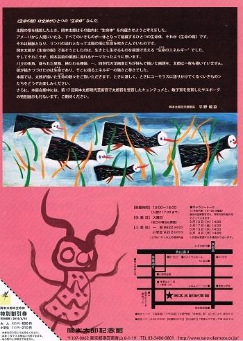 岡本太郎の生命体_f0364509_09232479.jpg