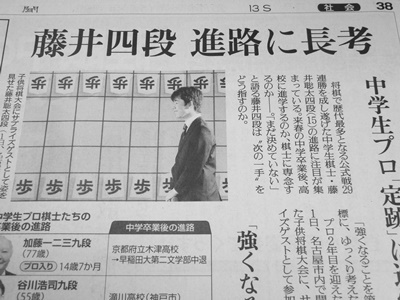 藤井聡太は高校進学をするのか?_c0159826_07174942.jpg