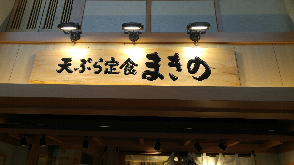 揚げたて天ぷら定食「まきの」_c0124528_16364618.jpg