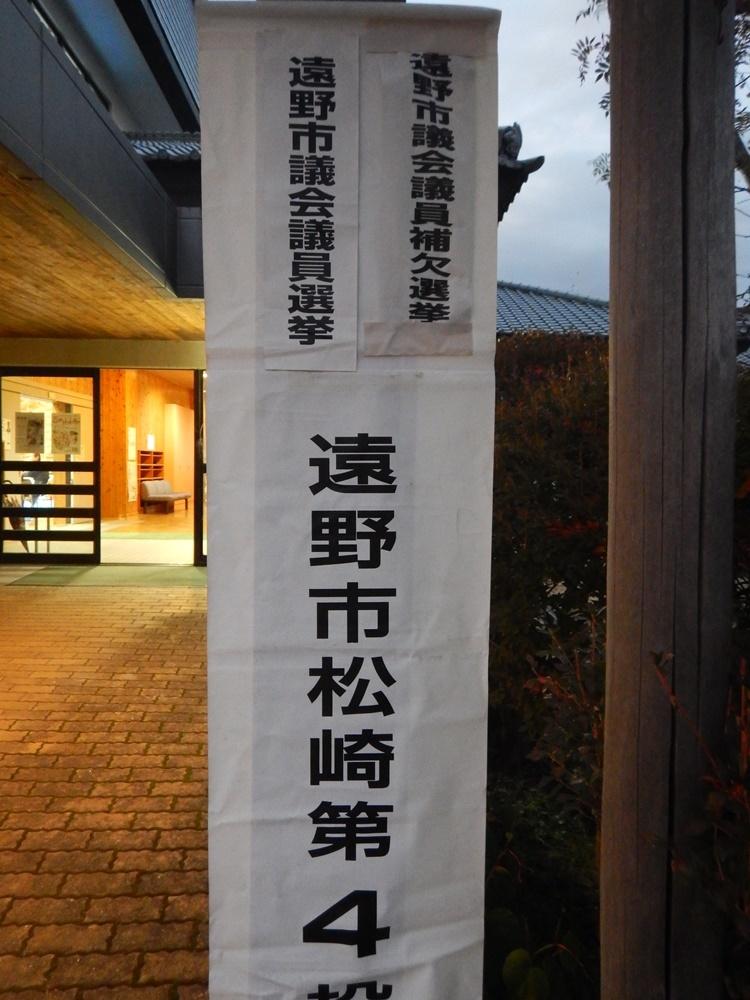 選挙に_c0111229_18025635.jpg