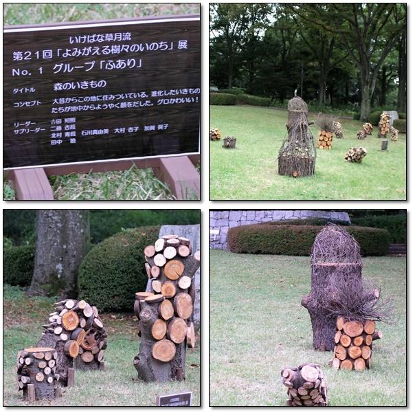 昭和記念公園に木を使ったオブジェが(^^♪_e0052135_17585418.jpg