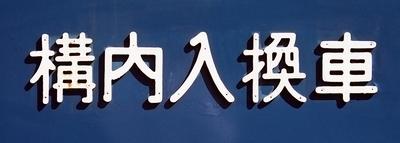 京阪電気鉄道 寝屋川車庫構内入換車_e0030537_00284448.jpg