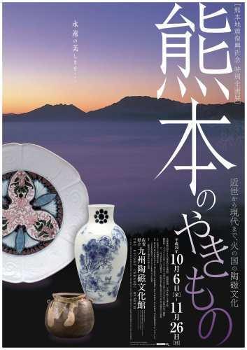 熊本のやきもの展_d0237757_00255309.jpg