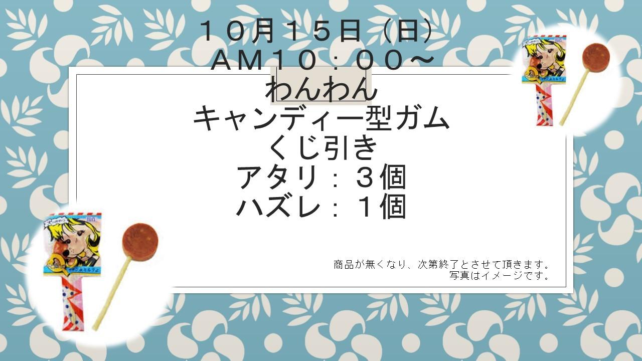 171015 本日のイベント告知_e0181866_08155236.jpg