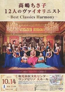 『高嶋ちさ子 12人のヴァイオリニスト/Best Classics Harmony』_e0033570_19394001.jpg