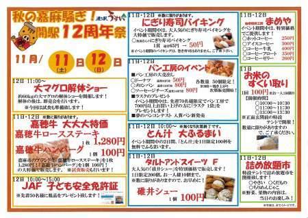 秋の嘉麻騒ぎ!~開駅12周年祭~_a0144271_16262579.jpg