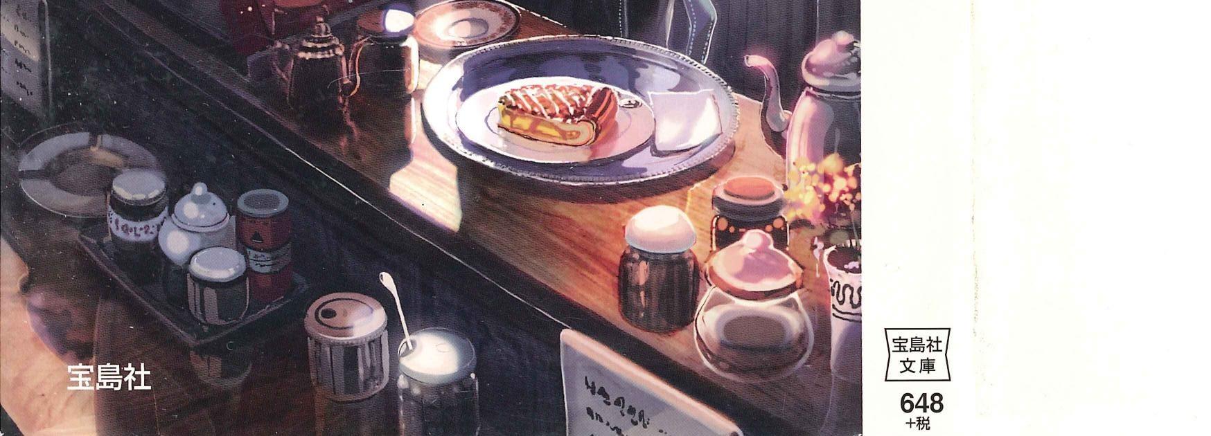 『珈琲店タレーランの事件簿―また会えたなら、あなたの淹れた珈琲を』_b0206085_11490042.jpg