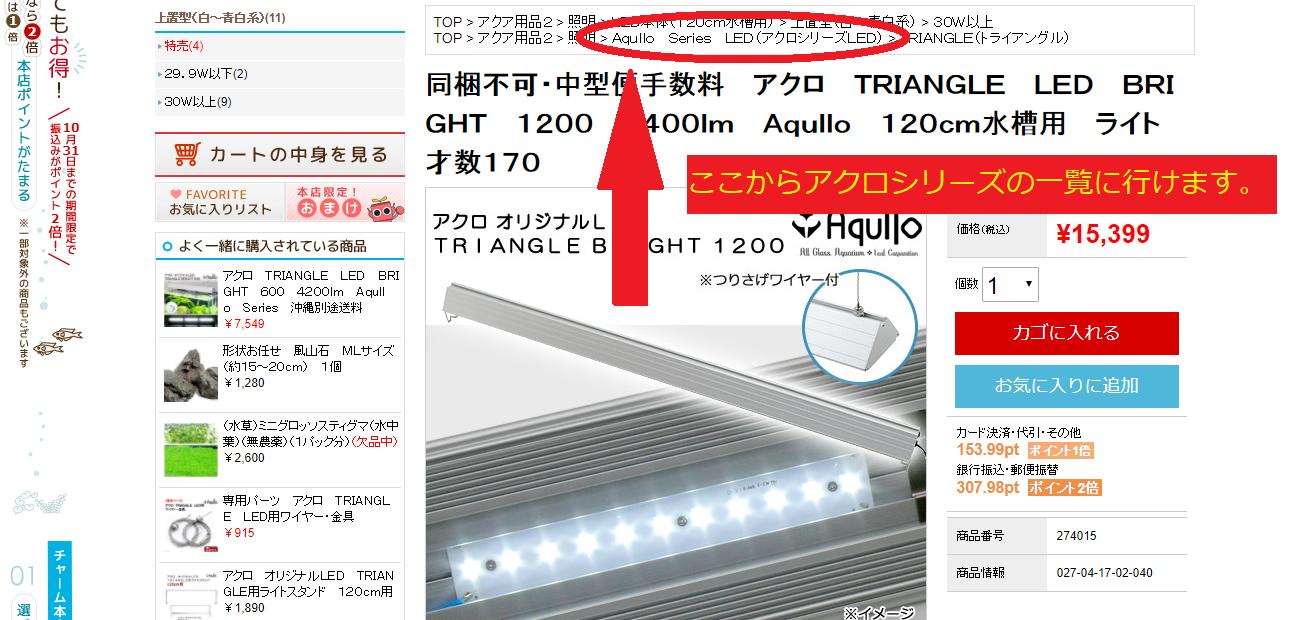 【LED照明セール情報】アクロ・TRIANGLEシリーズが激安!!【買うなら今】 & 水草用ボンドのその後 - 癒しのアクアライフ