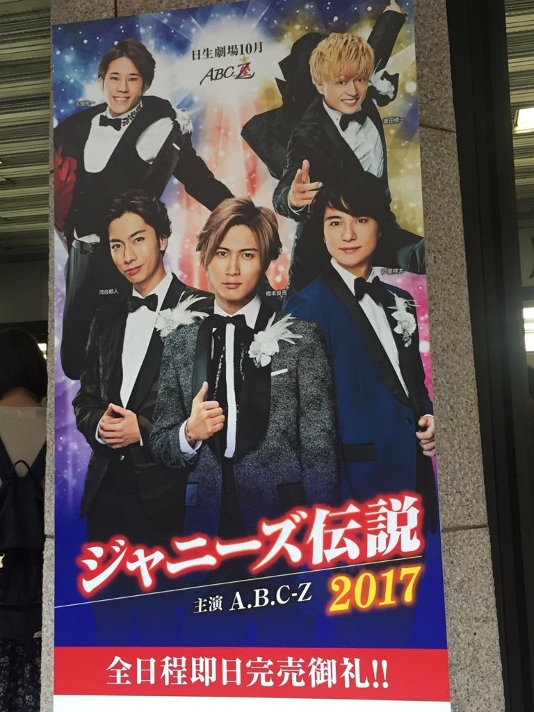 A.B.C-Zのジャニーズ伝説2017行ってきました!!_a0370893_14452040.jpg