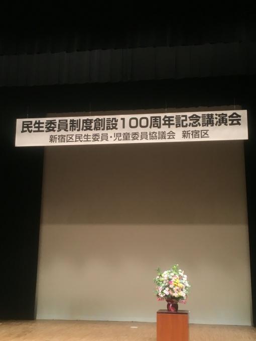 東京新宿民生委員制度創設100周年の記念講演❣️_c0162404_20410160.jpg