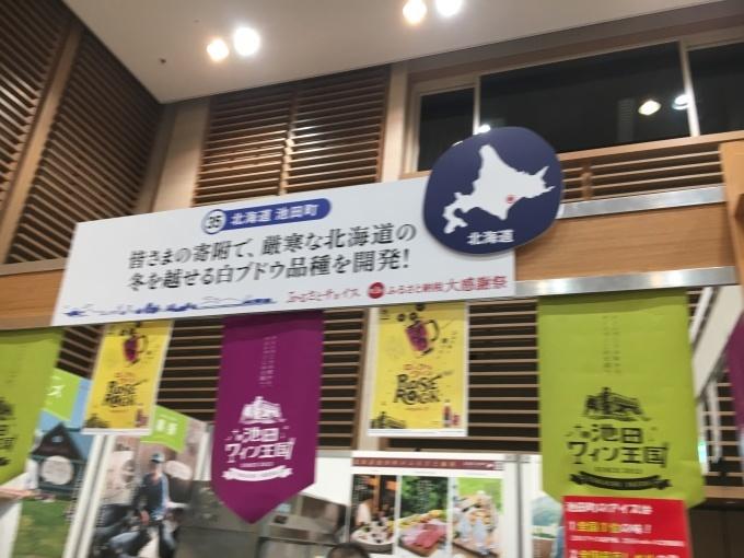 ふるさとチョイス大感謝祭_a0100706_20295049.jpg