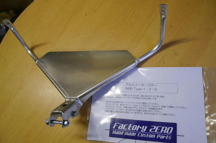 NSR用 FactoryZERO アルミメーターステー在庫有ります_d0067418_16132411.jpg