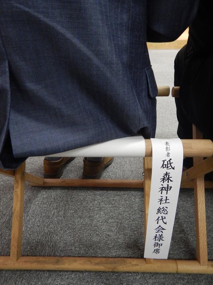 神社庁にて表彰_c0111229_19263664.jpg
