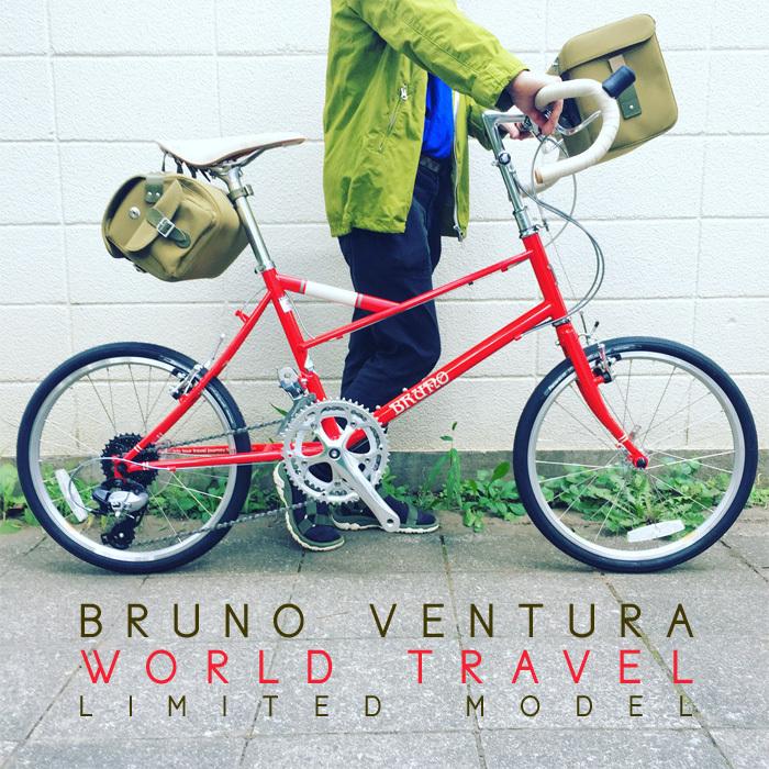 2018 BRUNO 限定モデル 「 VENTURA WORLD TRAVEL 」 ブルーノ ベンチュラ リミテッド ミニベロ クロスバイク おしゃれ自転車 自転車女子 自転車ガール ポタリング_b0212032_20180788.jpg