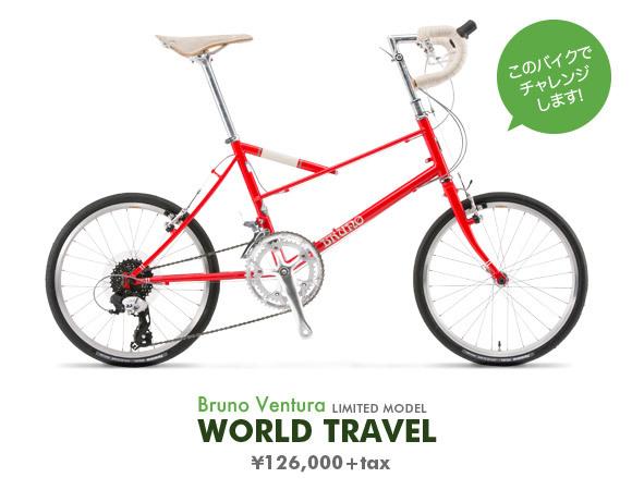 2018 BRUNO 限定モデル 「 VENTURA WORLD TRAVEL 」 ブルーノ ベンチュラ リミテッド ミニベロ クロスバイク おしゃれ自転車 自転車女子 自転車ガール ポタリング_b0212032_20275550.jpg